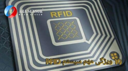 10 ویژگی مهم سیستم RFID